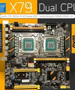 MAINBORD2011,X79 DUALCPU,X79 2CPU,บอร์ด 2 cpu